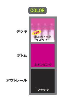 2014sp_pro_pink_color