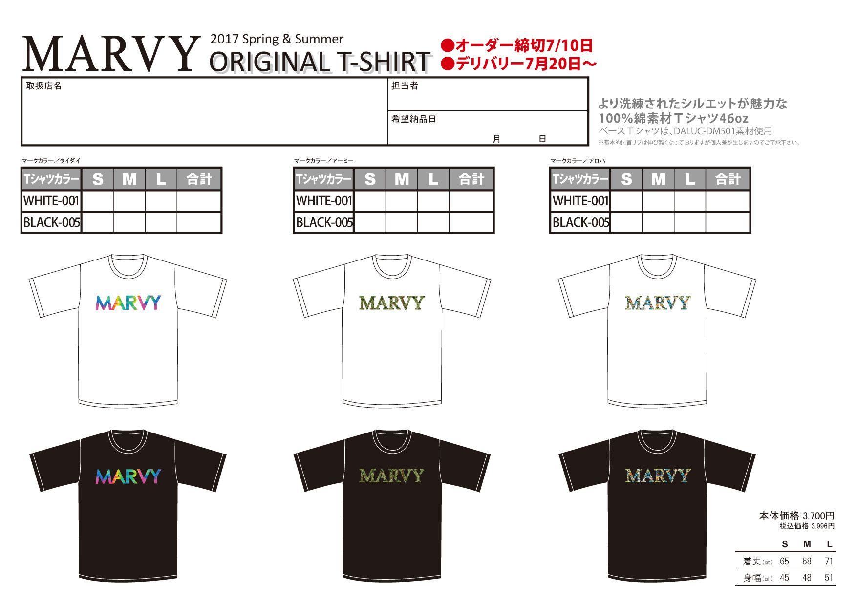 2017_T-MARVY-1