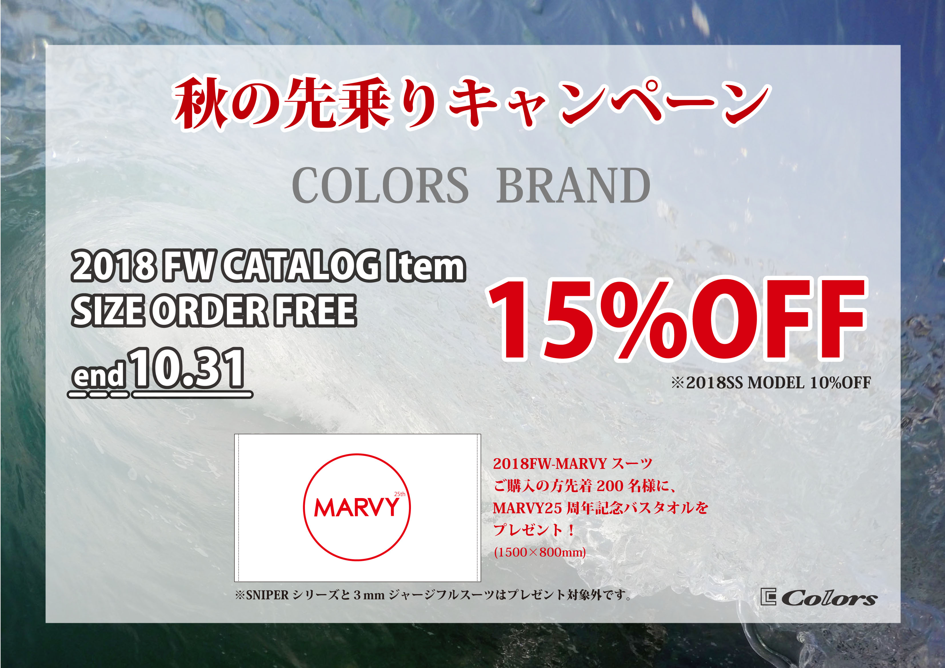 2018FW_MARVY_15%OFFキャンペーン告知広告