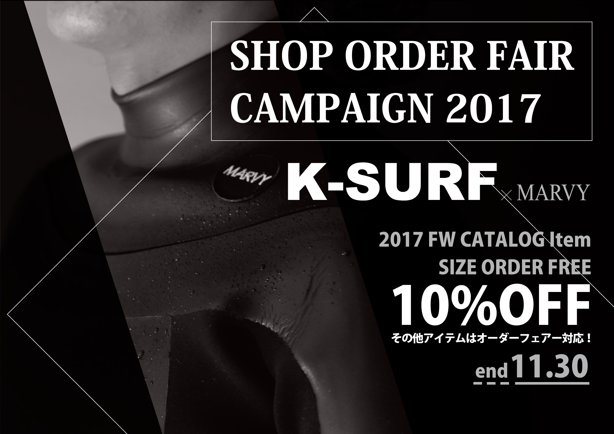 2017FW_MARVY_10%OFF