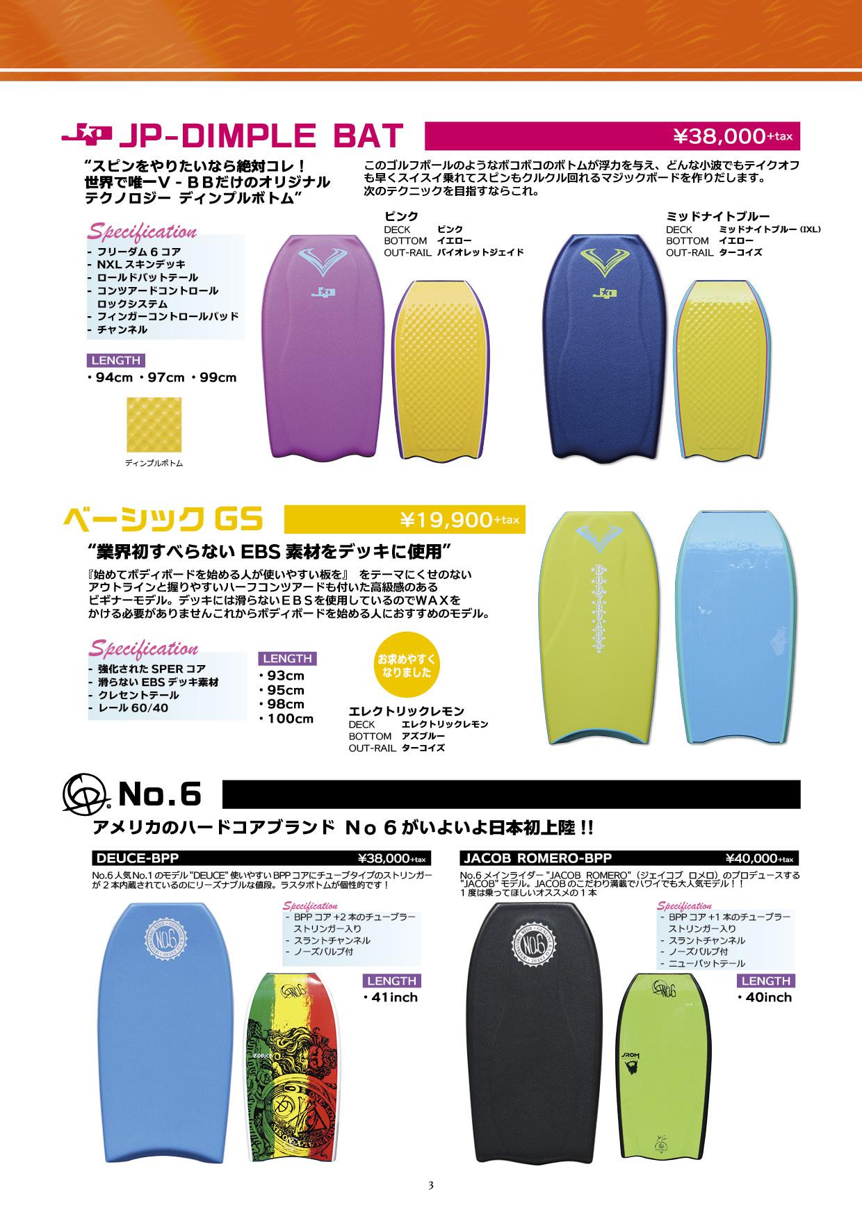 buzz2019_catalog_kinugawa3