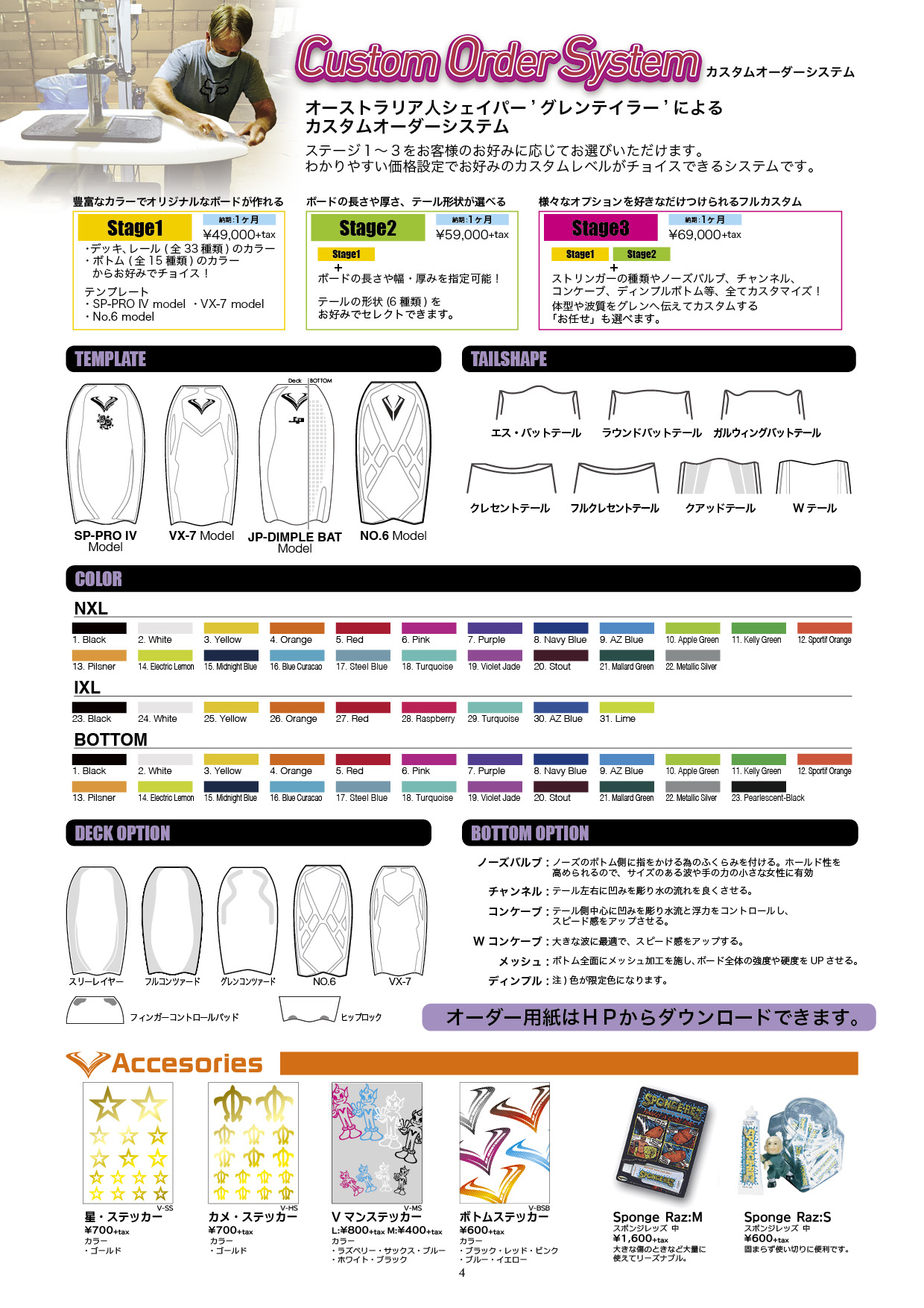 buzz2019_catalog_kinugawa4