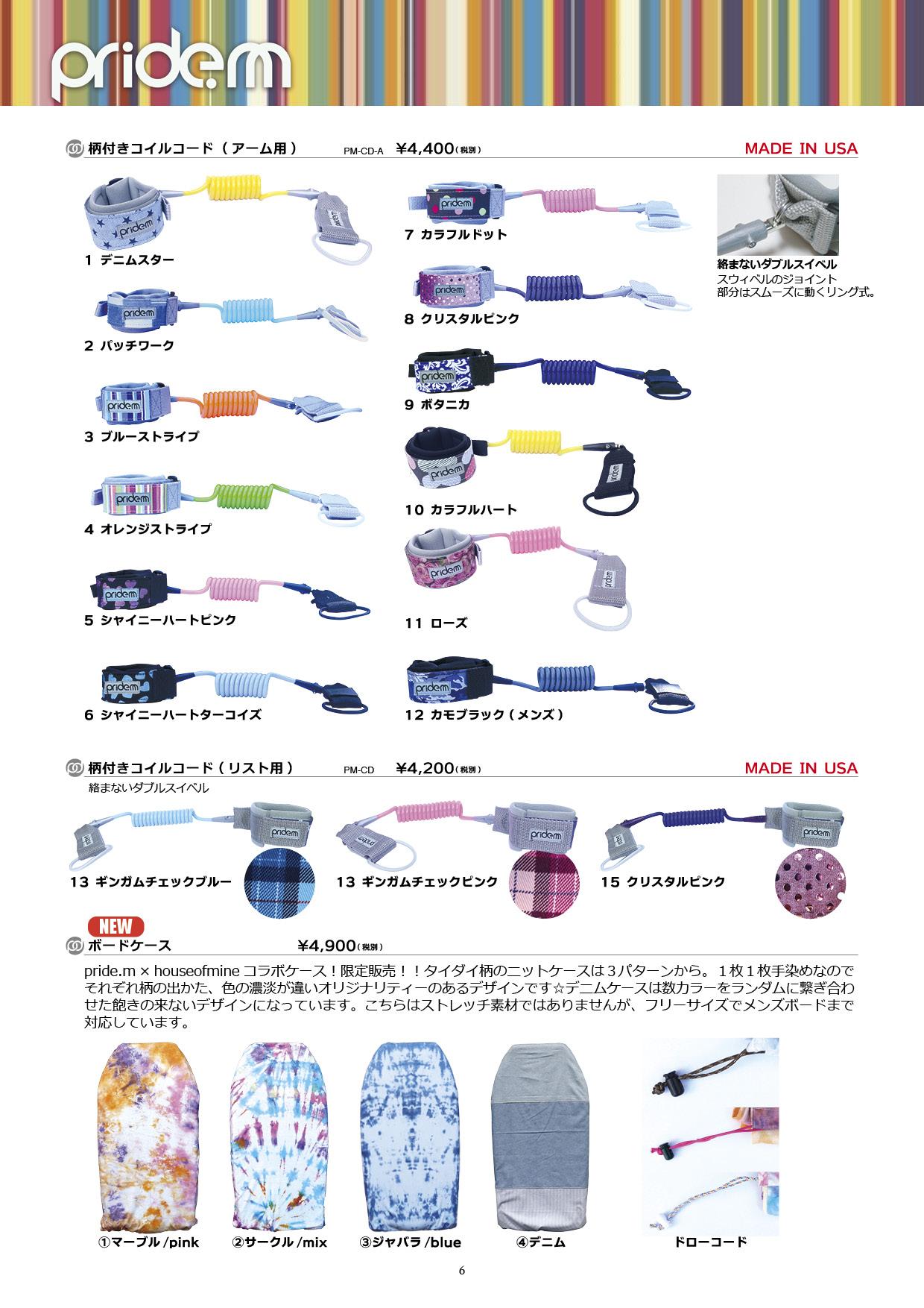 buzz2019_catalog_kinugawa6