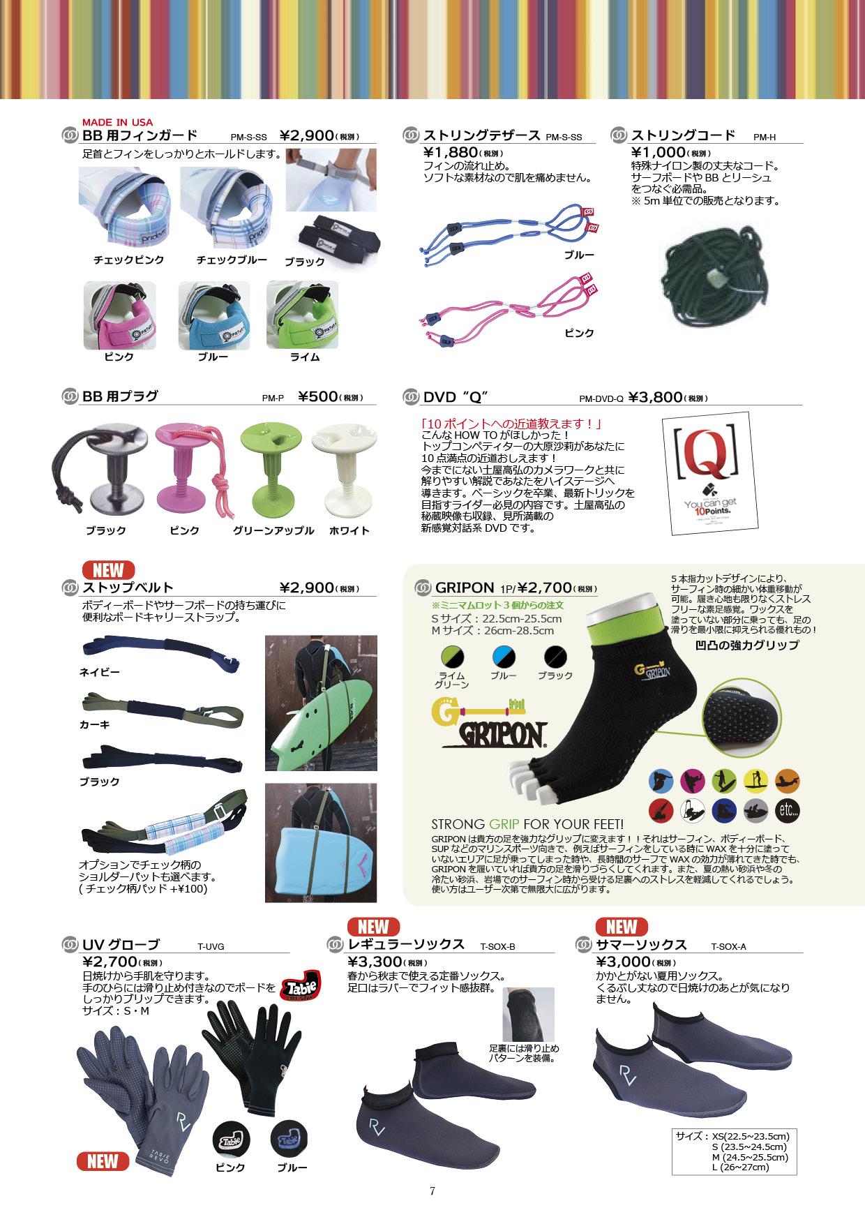 buzz2019_catalog_kinugawa7