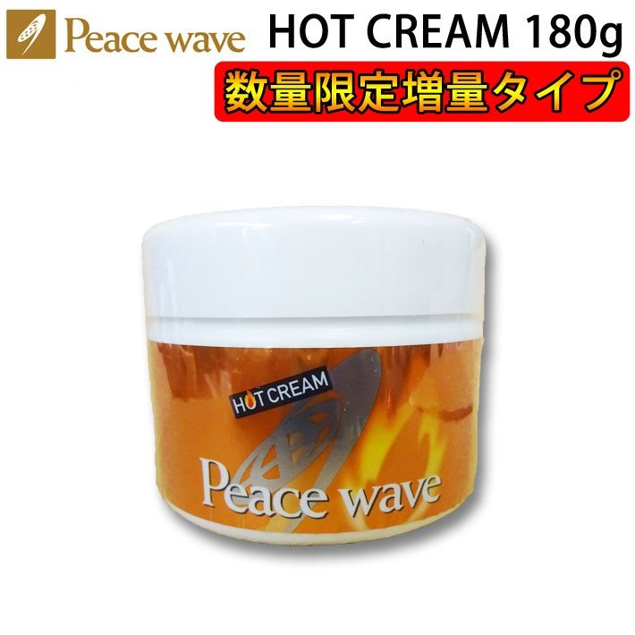 follows_hot-cream