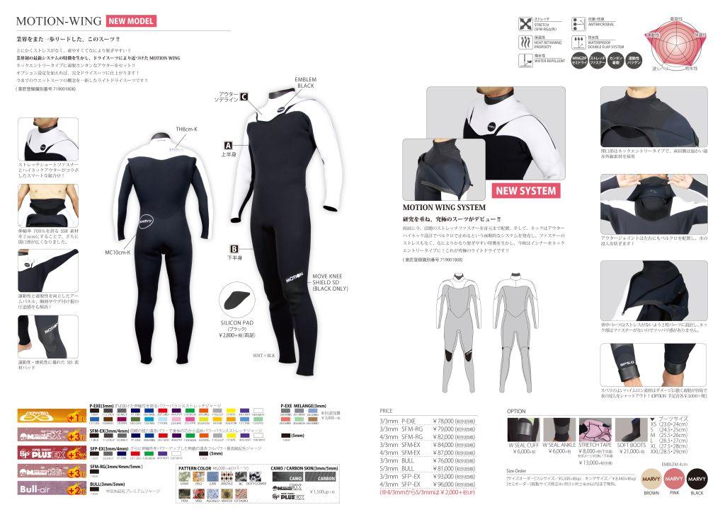 2019FW_店舗用04_MOT-WING_1024