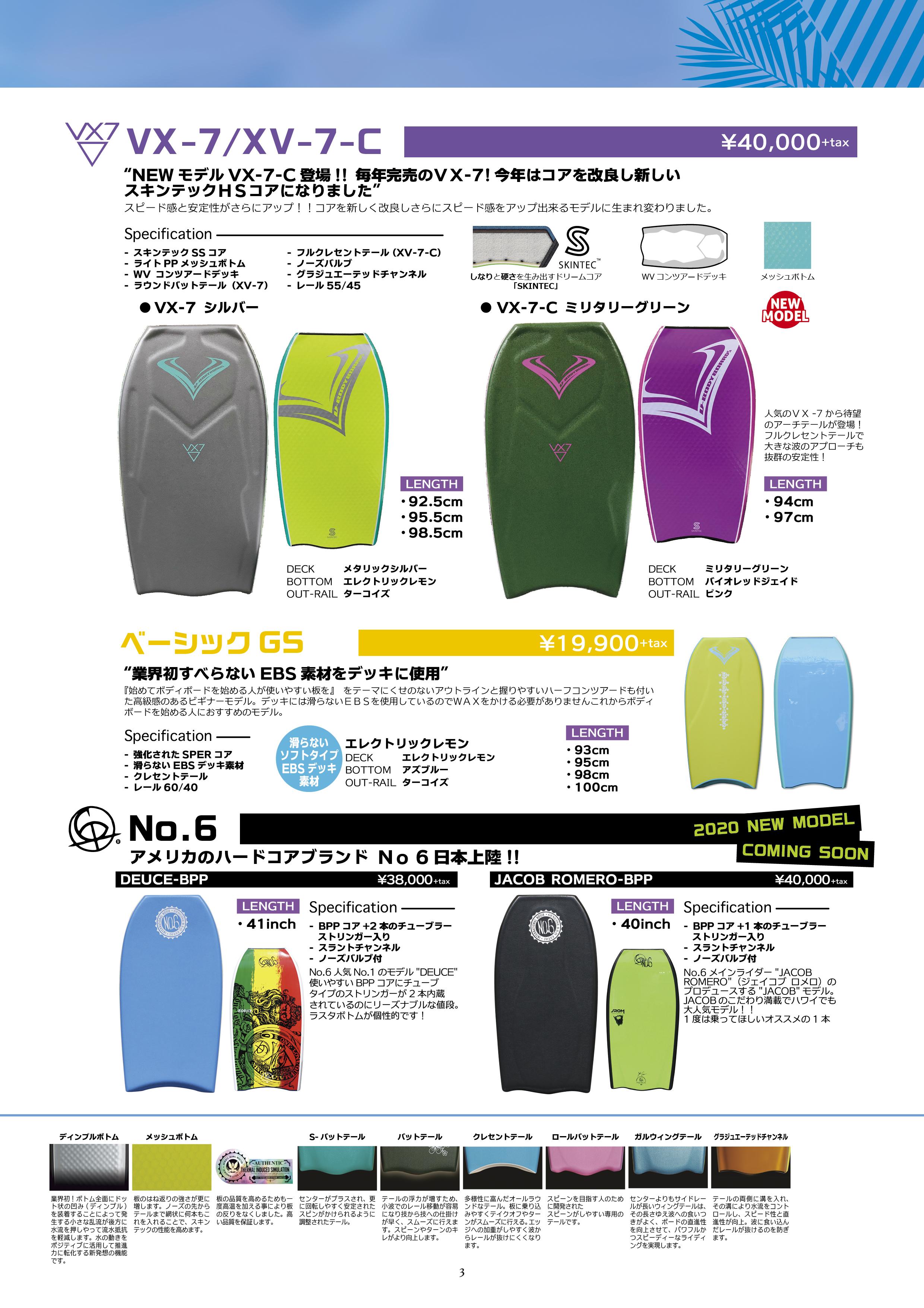 buzz2020_catalog3