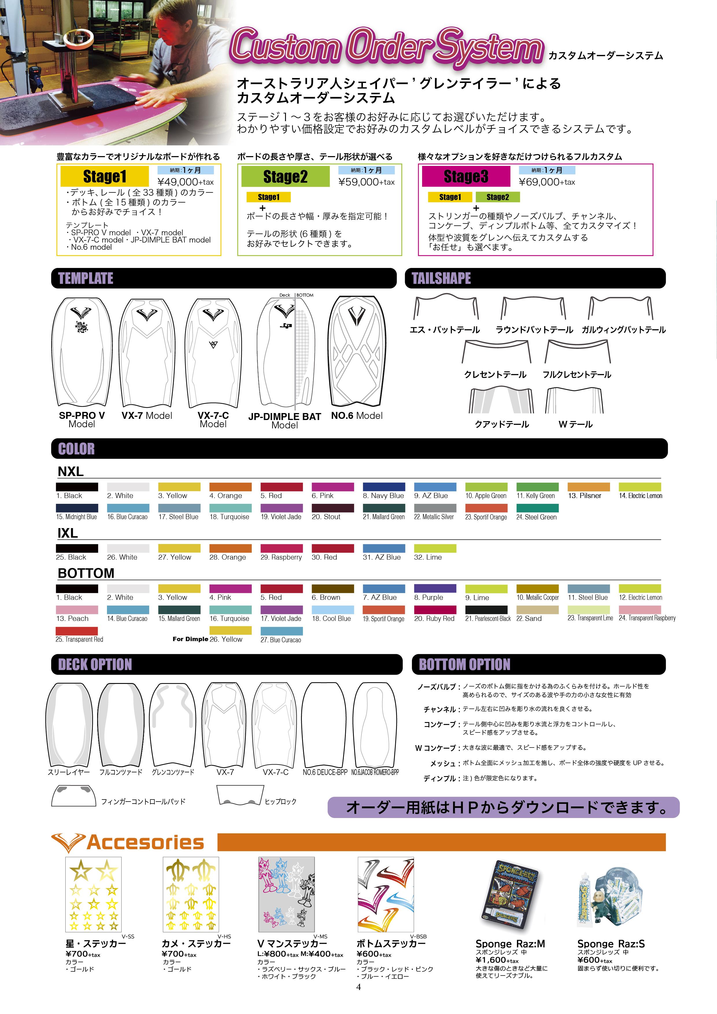 buzz2020_catalog4