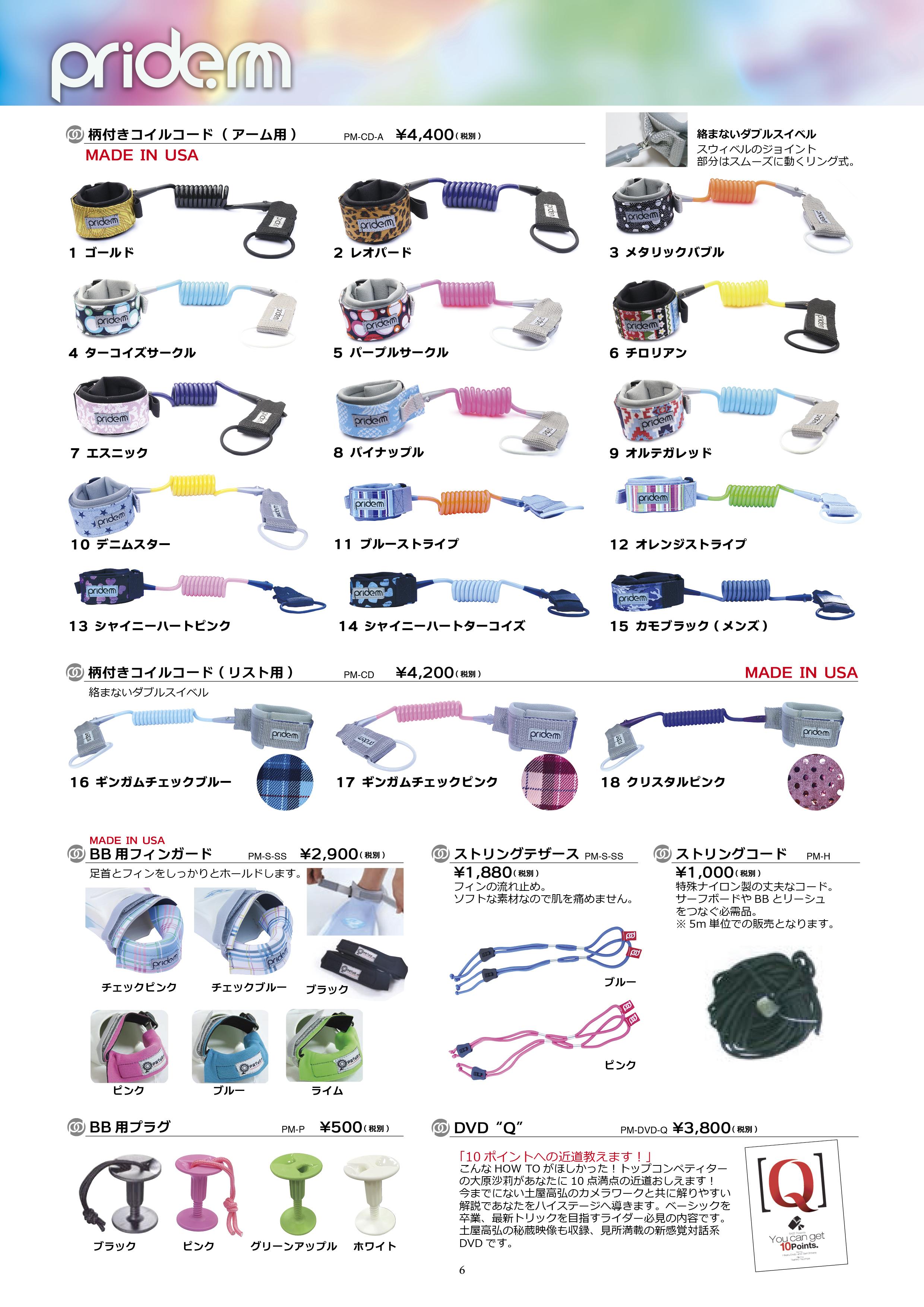 buzz2020_catalog6
