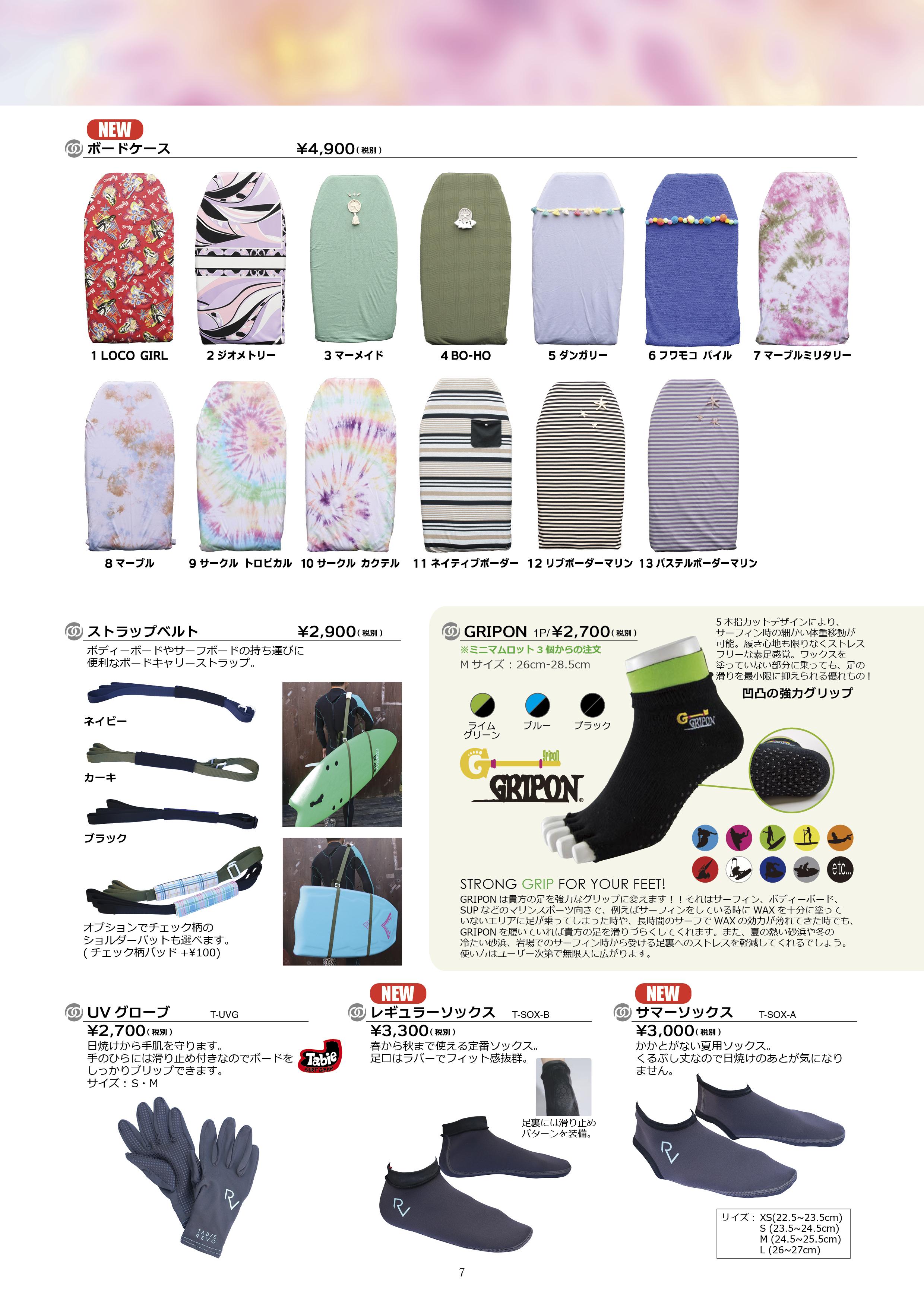 buzz2020_catalog7