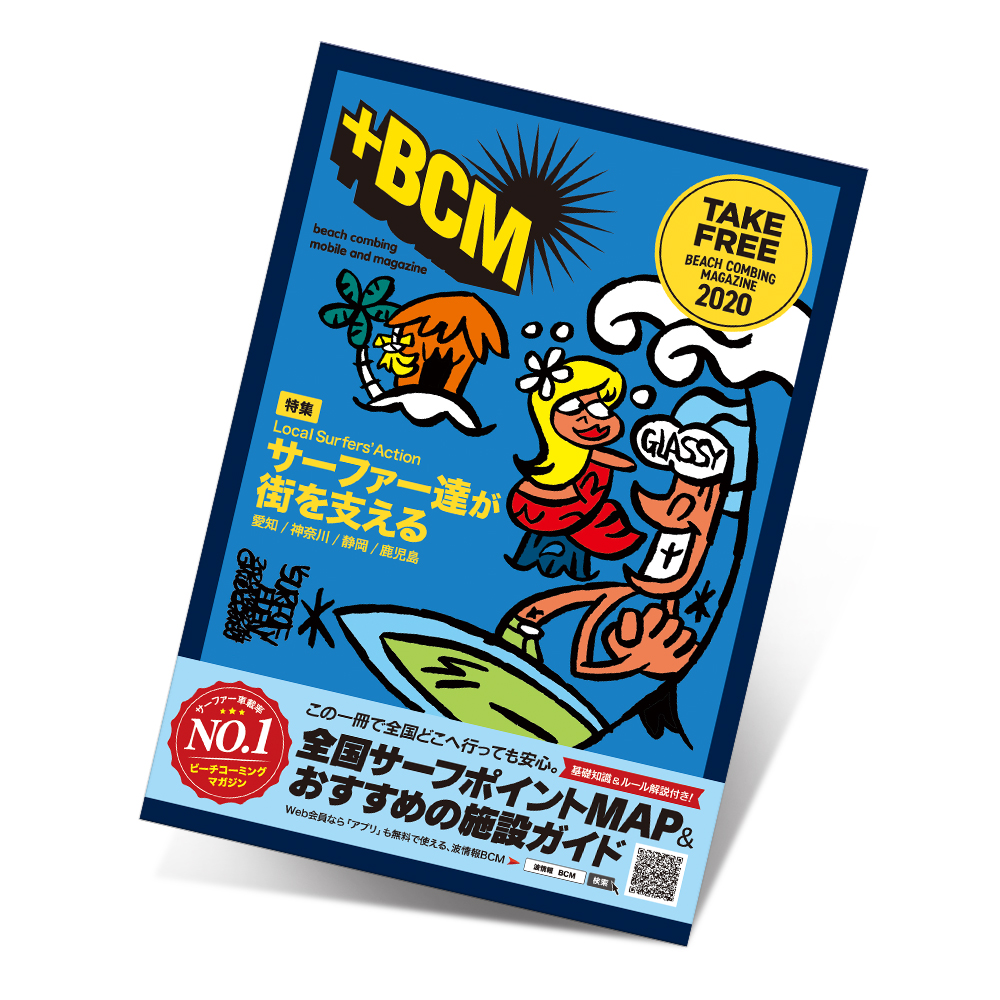 2020bcm_cover2