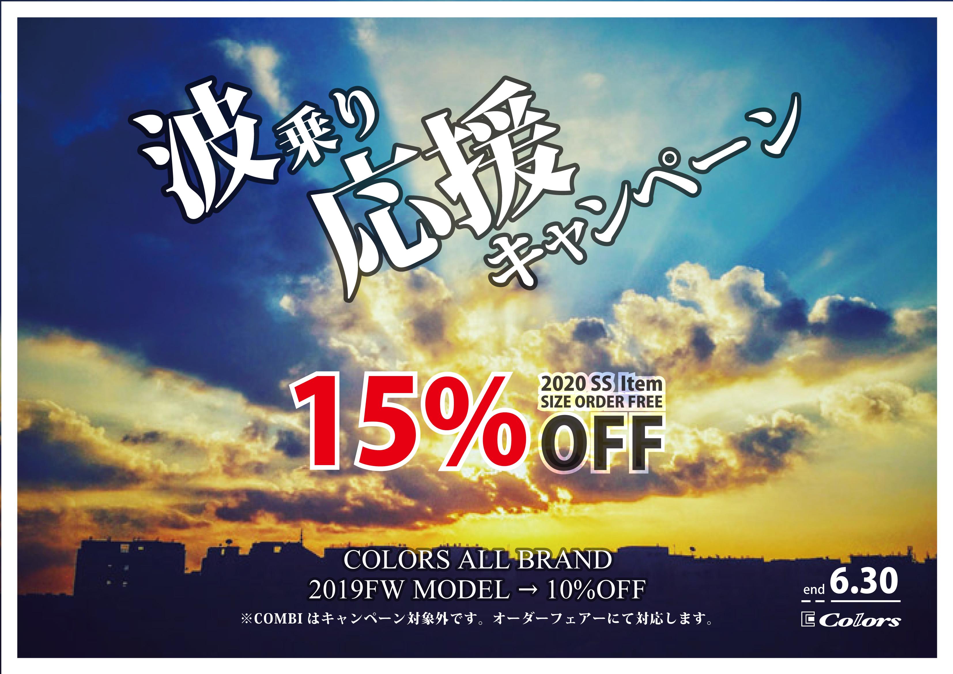 2020SS_15%OFF_波乗り応援キャンペーン